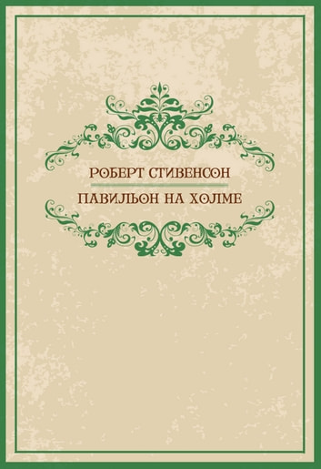 Pavilon na holme: Russian Language ebook by Robert  Ljus Stivenson