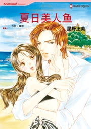 夏日美人鱼 - Harlequin Comics ebook by SARAH  MORGAN