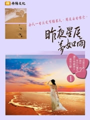 昨夜星辰夢如雨 1 (共1-5冊) ebook by 谷函真