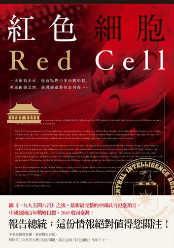 紅色細胞 - Red Cell ebook by 馬克•韓紹(Mark Henshaw)