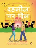 Dahleez par Dil ebook by Dilip Pandey