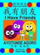 I Have Friends | 我有朋友 - Traditional Edition | 繁體版 ebook by Ayotunde Agoro, Gloria Ng, Emily Ng