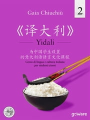 Yidali 2 -《译大利》 ebook by Gaia Chiuchiù