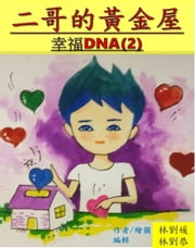 二哥的黃金屋 - 幸福DNA (2) ebook by Yuan Linliu, Kung Linliu