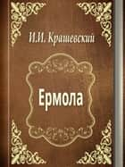 Ермола ebook by И.И. Крашевский