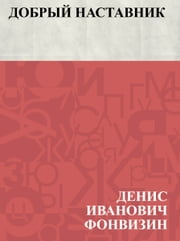 Добрый наставник ebook by Денис Фонвизин