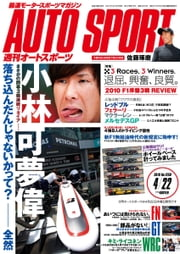 AUTOSPORT No.1250 ebook by 三栄書房