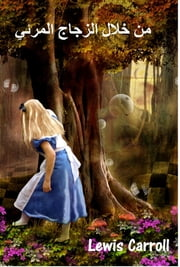 من خلال الزجاج المرئي - Through the Looking-Glass, Arabic edition ebook by Lewis Carroll