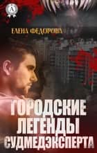 Городские легенды судмедэксперта eBook by Елена Федорова