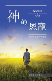 Favour of God Chinese Version ebook by Dr. Bobby Y.K Sung