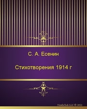 Стихотворения 1914 г ebook by Сергей Александрович Есенин