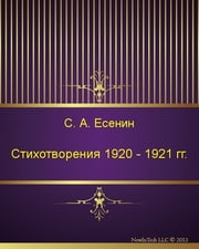 Стихотворения 1920 - 1921 гг. ebook by Сергей Александрович Есенин