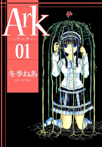 Ark1 ebook by 冬季ねあ