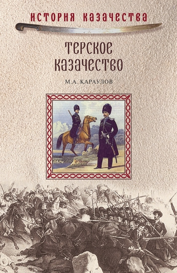 Терское казачество ebook by Михаил Александрович Караулов