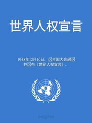 世界人权宣言 ebook by United Nations