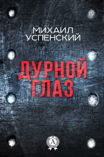 Дурной глаз eBook by Михаил Успенский