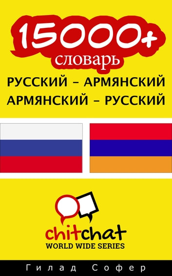 15000+ словарь русский - армянский ebook by Гилад Софер