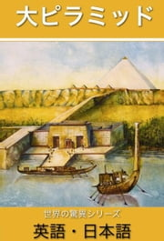 大ピラミッド(英語・日本語) - The Great Pyramid (English-Japanese bilingual edition) ebook by Elizabeth Mann, Lauro Lo Turco