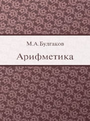 Арифметика ebook by Булгаков М.А.