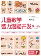Children Math IQ Training 3-4 years old ebook by He Qiuguang