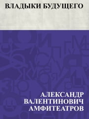 Vladyki budushchego ebook by Александр Валентинович Амфитеатров