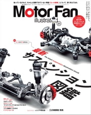 Motor Fan illustrated Vol.127 ebook by 三栄書房