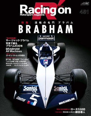 Racing on No.451 ebook by 三栄書房