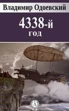 4338-й год ebook by Владимир Одоевский