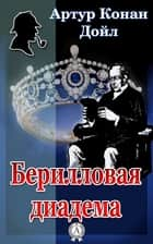 Берилловая диадема ebook by Артур Конан Дойл