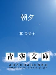 朝夕 ebook by 林 芙美子