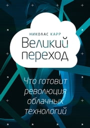 Великий переход - Что готовит революция облачных технологий ebook by Николас Карр,Андрей Баранов