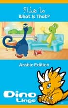 ما هذا؟ ebook by Dino Lingo