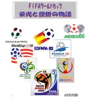FIFAワールドカップ栄光と挫折の物語  ebook by Kobo.Web.Store.Products.Fields.ContributorFieldViewModel
