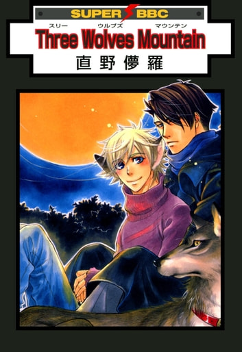 Three Wolves Mountain ebook by 直野儚羅