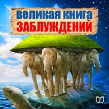 The Great Book of Delusion [Russian Edition] audiobook by Aliss Norman