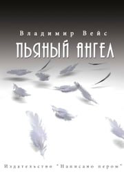 Пьяный ангел: Russian language ebook by Владимир Вейс
