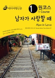 원코스 남자가 사랑할 때 Man in love: 한류여행 시리즈 07/Korean Wave Tour Series 07 ebook by Badventure Jo, MyeongHwa