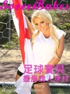 Soccer Babes 足球寶貝 Vol.14 ebook by WOOWORLD