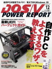 DOS/V POWER REPORT 2014年12月号 ebook by