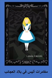 مغامرات أليس في بلاد العجائب - Alice's Adventures in Wonderland, Arabic edition ebook by Lewis Carroll