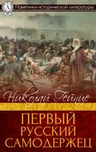Первый русский самодержец ebook by Николай Гейнце