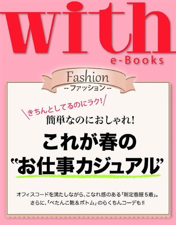 "with e-Books これが春の""お仕事カジュアル"" ebook by with編集部"