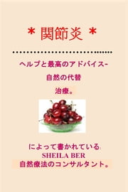 * ARTHRITIS* HELP and BEST ADVICE - NATURAL ALTERNATIVE. JAPANESE Edition. Written by SHEILA BER. ebook by SHEILA BER