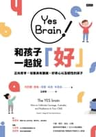 Yes Brain!和孩子一起說好! - The Yes Brain: How to Cultivate Courage, Curiosity, and Resilience in Your Child ebook by 丹尼爾‧席格 Daniel J. Siegel、蒂娜‧布萊森 Tina Payne Bryson, 王詩琪