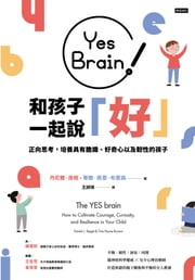 Yes Brain!和孩子一起說好! - The Yes Brain: How to Cultivate Courage, Curiosity, and Resilience in Your Child 電子書籍 by 丹尼爾‧席格 Daniel J. Siegel、蒂娜‧布萊森 Tina Payne Bryson, 王詩琪