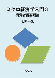Introductory Microeconomics 3: Consumer Demand Theory ebook by Kazuhiro Ohnishi