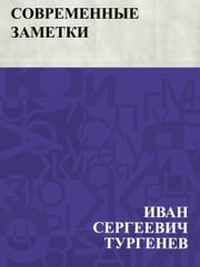 Sovremennye zametki ebook by Иван Сергеевич Тургенев