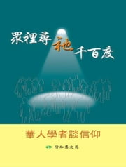 Seeking the Truth - A Selection of Sermons by Chinese Scholars ebook by Vincent Shen and others