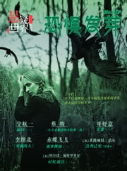 No.019 Mystery world: The Growing Fear (Chinese Edition) ebook by Cai jun Studio