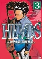 HEADS(ヘッズ)(3) ebook by 間瀬元朗, 東野圭吾